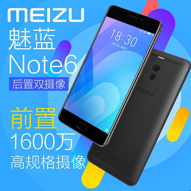 全网通智能手机4G后置双摄移动联通电信Note6魅蓝魅族Meizu