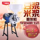 电动石磨磨浆机家用商用米浆机豆浆机豆腐机干湿两用