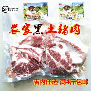 土猪肉农家散养 新鲜现杀 生黑猪肉五花肉前后腿肉 满4斤包邮顺丰