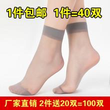 丝袜短袜夏季女士袜子黑色肉色水晶丝防勾丝超薄隐形包芯丝对袜y
