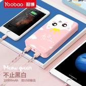 yoobao羽博充电宝20000m毫安2万通用卡通可爱手机大容量移动电源