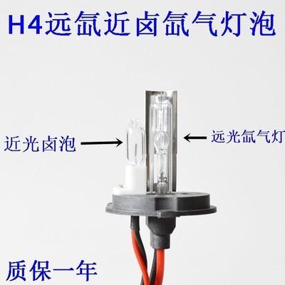 特价 汽车H4远氙灯近卤素氙气灯泡 H4-2带卤灯 疝气大灯泡35W55W