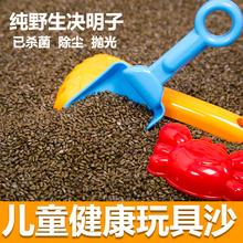 决明子玩具沙 宝宝玩沙子工具家用儿童沙池套餐散装5斤10斤批量发