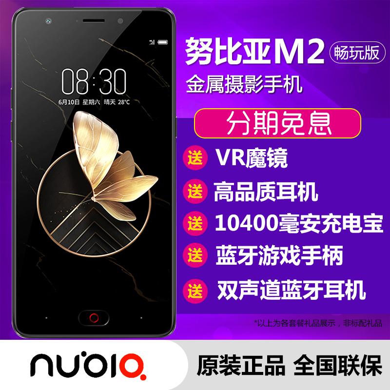 抢购价899【送移动电源】nubia/努比亚 M2畅玩版 全网通八核手机