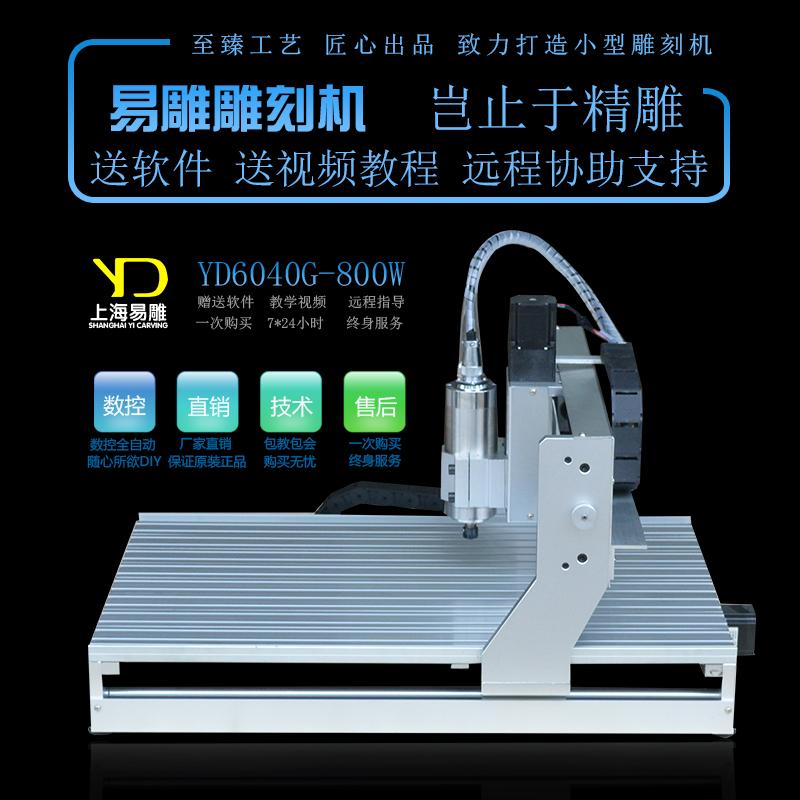 雕刻机数控广告diy小型微型三维电子电动3d牙机雕刻