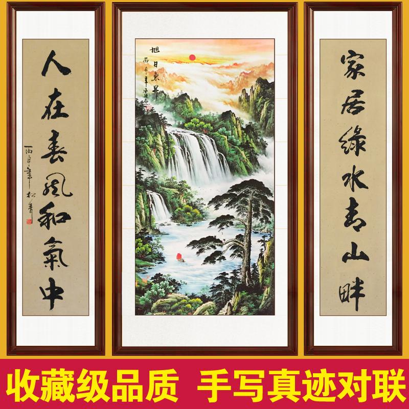 旭日东升中堂画客厅挂画对联山水画已装裱国画套件堂屋风景中式