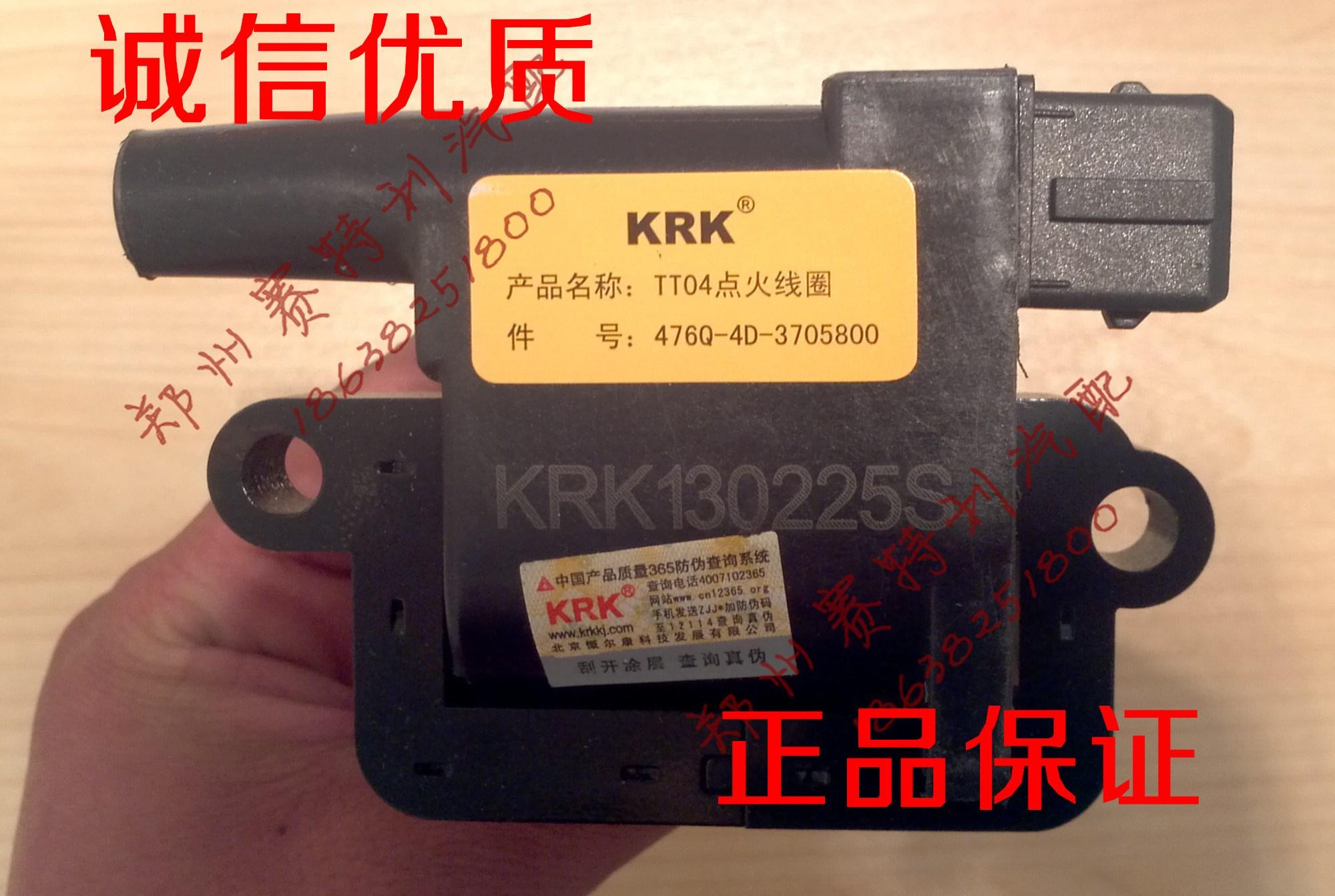 原厂正品比亚迪F3F3R 点火线圈高压包分缸线 支持防伪查询