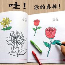 幼儿园宝宝涂色学画本3-4-5-6-7岁儿童涂鸦填色绘画册小孩画画书