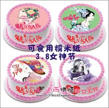 可食用糯米威化纸3.8妇女节女人节卡通图案数码蛋糕烘焙用纸打印