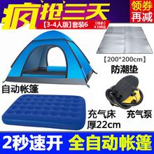 帐篷户外3-4人全自动速开家庭单人双人2人露营野营野外二室一厅