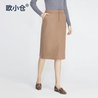 OXC/欧小仓门襟款直筒裙 通勤一步裙毛呢中裙羊毛西装裙前开叉裙