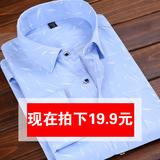 菡柳加绒长袖衬衫男士中青年寸衫修身韩版印花大码潮流帅气白衬衣
