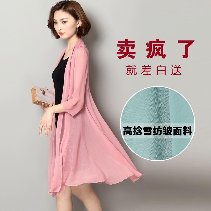 女款雪纺七分袖气质上衣夏季防晒开衫薄款外搭披肩空调长款