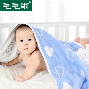毛毛雨儿童毛巾被纯棉单人纱布毯子婴儿盖毯被子宝宝幼儿园午睡毯