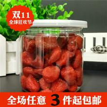 草莓干罐装蜜饯草莓果脯干带罐装200克零食加盟批发代发