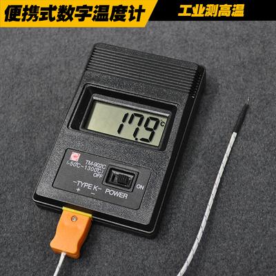 进口高温快速电子测温仪 数显探针温度表 温度计 测温计 烫发测温