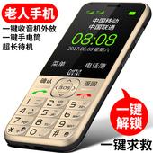 创星(手机) C1移动老人机超长待机大声老年机老人手机大屏大字