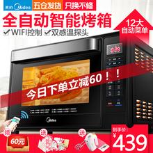 L325D 烤箱家用烘焙多功能全自动迷你电烤箱Midea