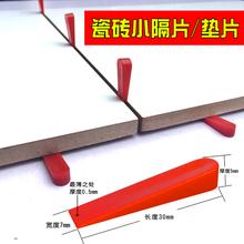 铺贴瓷砖楔形隔片小垫片插片缝隙微调器瓷砖找平器配件工具