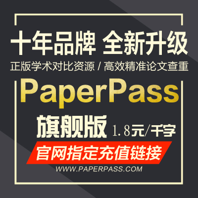 paperpass论文查重pp官网检测期刊职称专科本科硕士毕业软件系统
