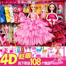 洋娃娃套装 大礼盒婚纱公主女孩儿童玩具兼容芭比娃娃 4D眨眼换装