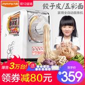 Joyoung/九阳 JYS-N6九阳面条机 家用全自动压面食机小型面条机