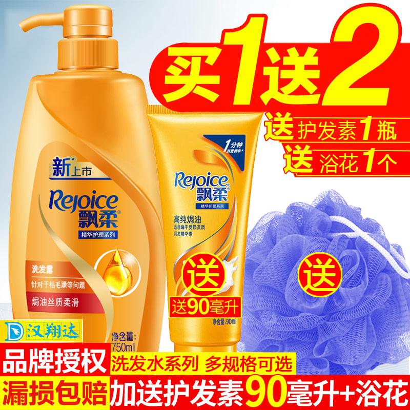飘柔洗发水750促销焗油护理丝质柔软顺滑400ml家庭装套装正品免邮