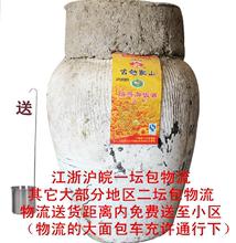 原酒 古越龙山10L陈年花雕酒加饭酒 包物流 10KG坛装 绍兴黄酒 特价