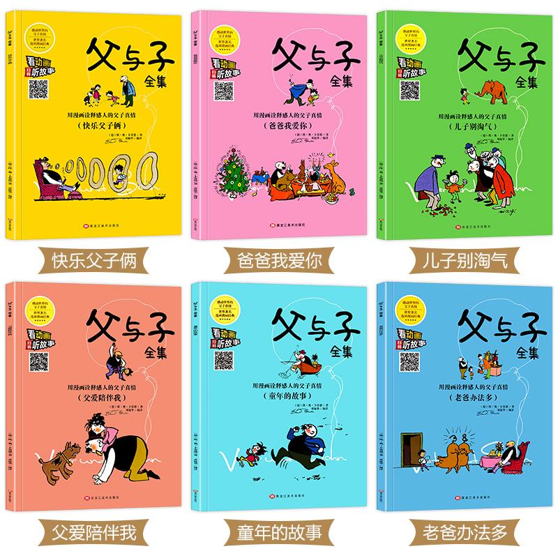 岁彩色双语版绘本少儿幽默搞笑图书 12 11 10 9 7 年级儿童课外书 6 3 册正版小学生畅销书籍注音拼音版 6 父与子漫画书全集 带动画