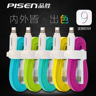 品胜 苹果数据线iPhone6充电器面条线5s手机加长USB快充六ipad4