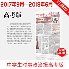 2017-2018年中学生时事政治报 高考版 高三年级政治报纸