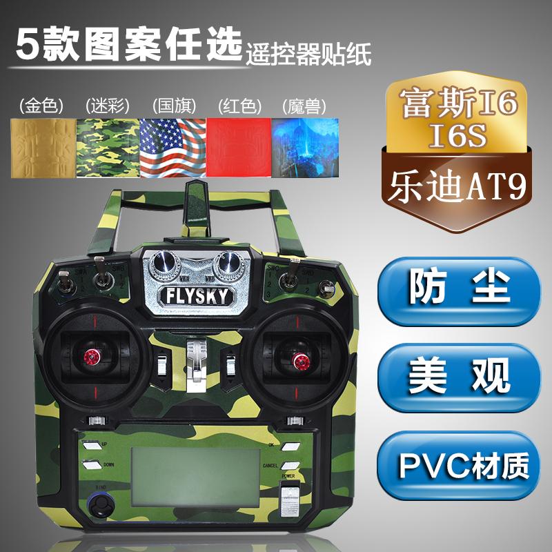 i6s遥控器迷彩贴纸防尘脏油滑2