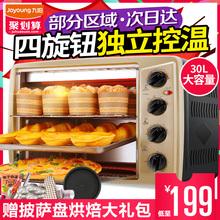 30J91烤箱家用烘焙多功能全自动蛋糕电烤箱30升 Joyoung 九阳