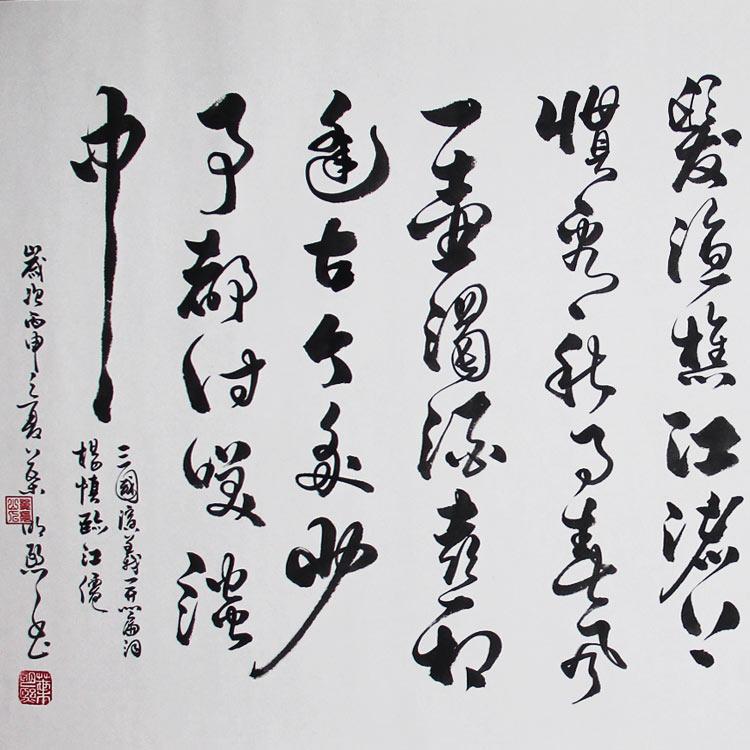 滚滚长江东逝水名人家手写书法真迹字画临江仙三国演义开篇已装裱
