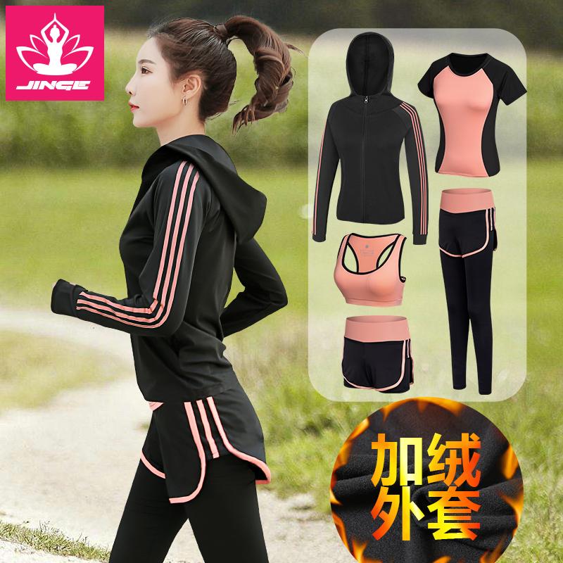 运动套装女秋冬季新款加绒外套大码宽松跑步速干衣专业健身瑜伽服