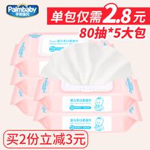 手心宝贝湿巾婴儿手口专用屁80抽湿纸巾批发新生儿宝宝儿童湿巾纸