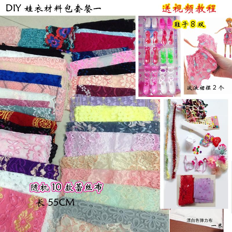 芭比娃娃古装布料雪纺纱网布料 做衣服布料 自己设计diy布料