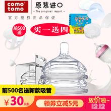 原装进口韩国comotomo奶瓶硅胶奶嘴 可么多么奶嘴1滴2滴3滴Y型