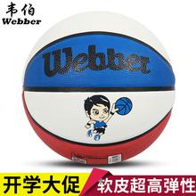 正品韦伯橡胶幼儿园儿童成人训练l篮球男女3-4-5-6-7号室外水泥地