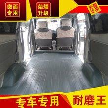 长安金牛星五菱荣光6407加长6450专用地板地胶面包车拉货专用