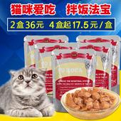 天天特价宝乐嘉妙包猫罐头猫咪零食肉粒包湿粮12包鲜包成猫粮伴侣