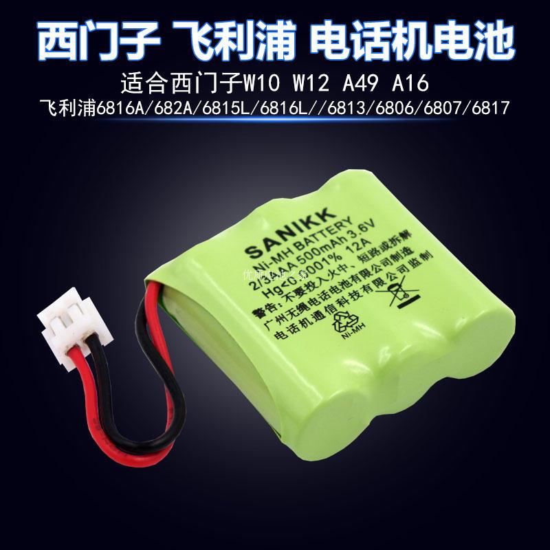 西门子W10 W12 A49 A16无绳电话子母机 专用电池 3.6V 500mA电池