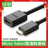 绿联Mini HDMI转接头 迷你HDMI转标准HDMI线诺基亚N8连接高清电视