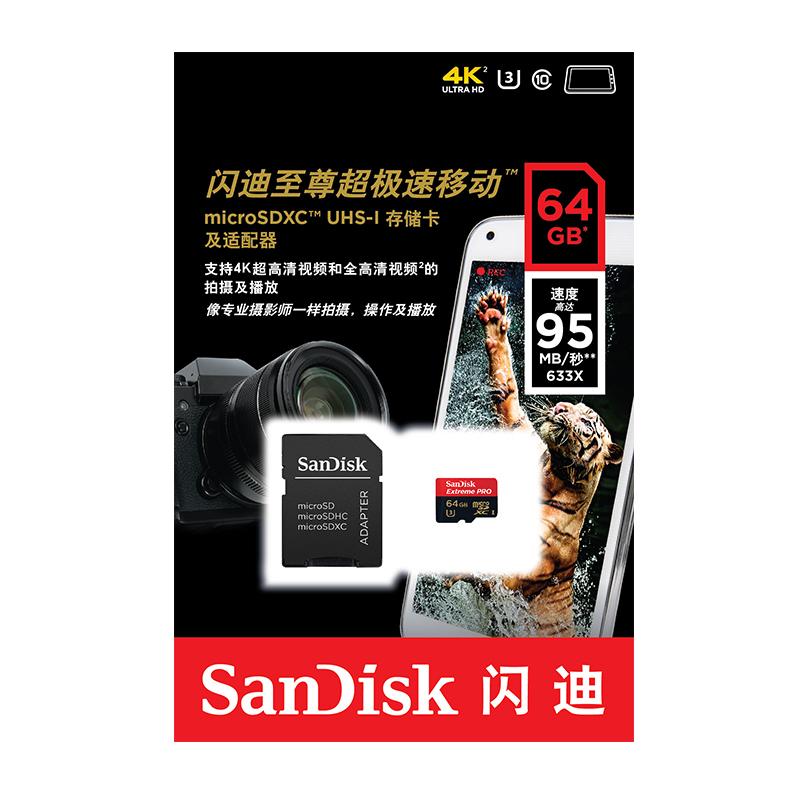 发货 12.20 卡闪存卡 SD 卡 TF 内存卡高速 microSD64G 闪迪至尊超极速
