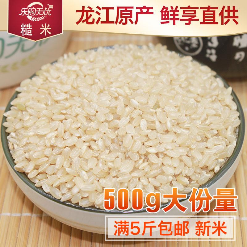 东北农家自产糙米500g新米粳米糙米杂粮胚芽米新米满18元包邮