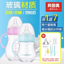 【两个装】贝因美奶瓶玻璃新生儿防摔宽口径防胀气带手柄宝宝玻璃
