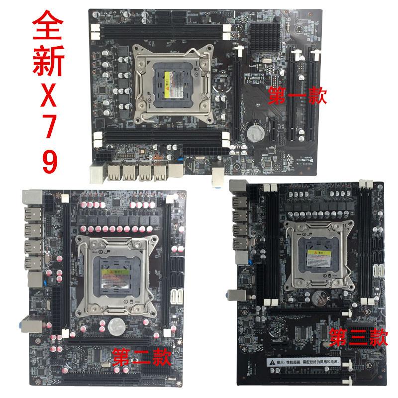 全新X79-DDR3电脑台式机主板2011针支持ECC REG内存E5 2640秒X58
