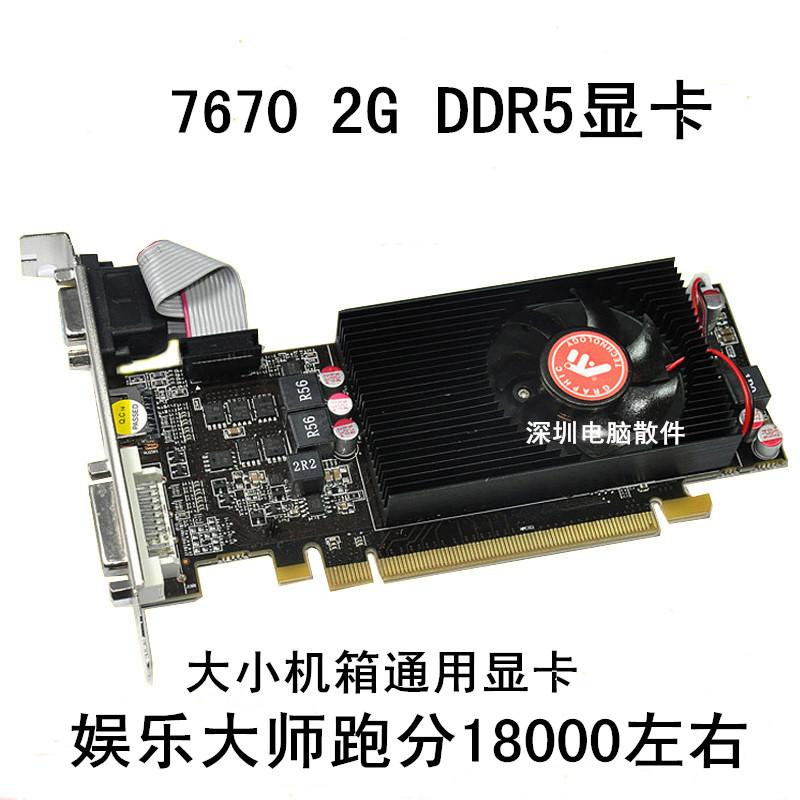 ATI HD7670 DDR5电脑显卡128bit联想戴尔服务器小机箱半高卡2G新