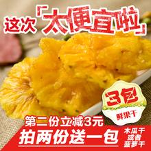 120g3袋菠萝干休闲零食蜜饯果脯酸甜开胃菠萝片圈凤梨干水果干