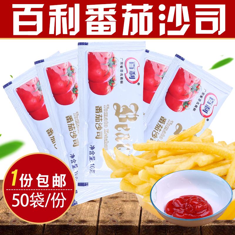 百利番茄酱小包沙司 肯德基KFC薯条意大利面酱拌酱 10g*50袋 包邮